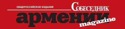 Собеседник Армении